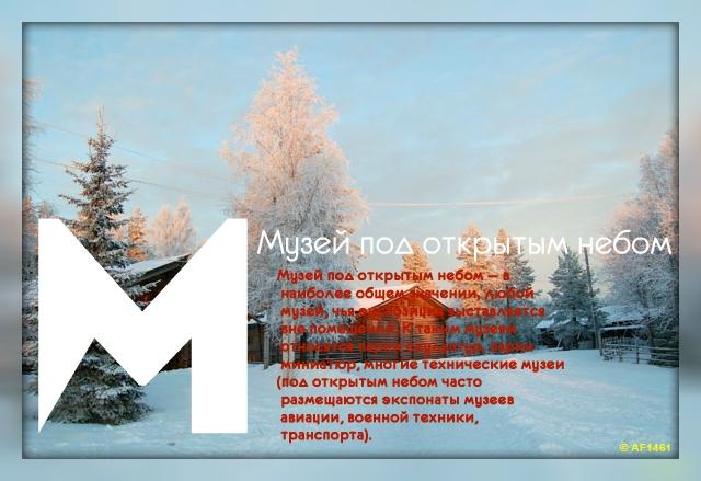 E:\Альманах 2014\мизгирева малые корелы\м (2).jpg