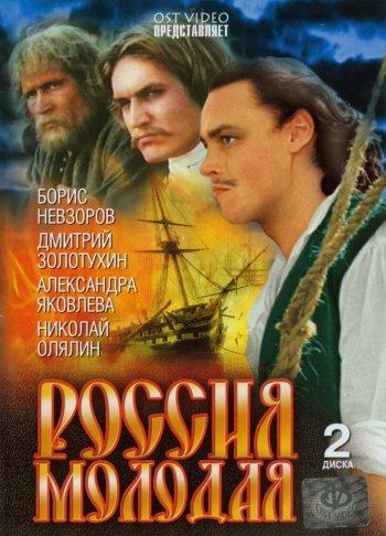 Файл:Обложка DVD фильма «Россия молодая».jpg