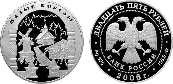 В 2006 году в честь музея Банком России <b>выпущена серебряная монета</b> номиналом 25 рублей.