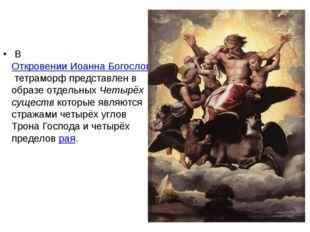 ВОткровении Иоанна Богословатетраморф представлен в образе отдельныхЧетыр