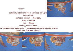 Позднее эти животные были истолкованы как символы евангелистов, авторов четыр