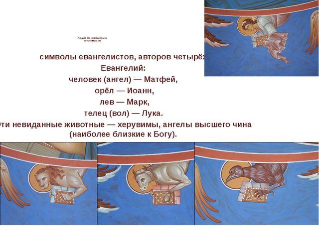 Позднее эти животные были истолкованы как символы евангелистов, авторов четыр...