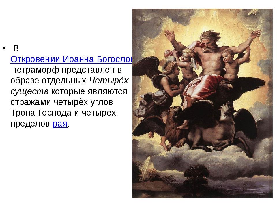 ВОткровении Иоанна Богословатетраморф представлен в образе отдельныхЧетыр...