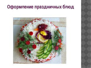 Оформление праздничных блюд