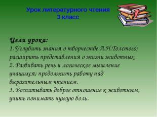 Цели урока: 1. Углубить знания о творчестве Л.Н.Толстого; расширить представ