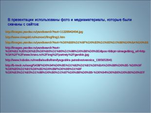 http://images.yandex.ru/yandsearch?text=11228942494.jpg http://www.nivagold.r