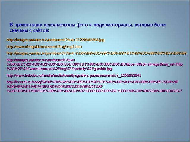 http://images.yandex.ru/yandsearch?text=11228942494.jpg http://www.nivagold.r...