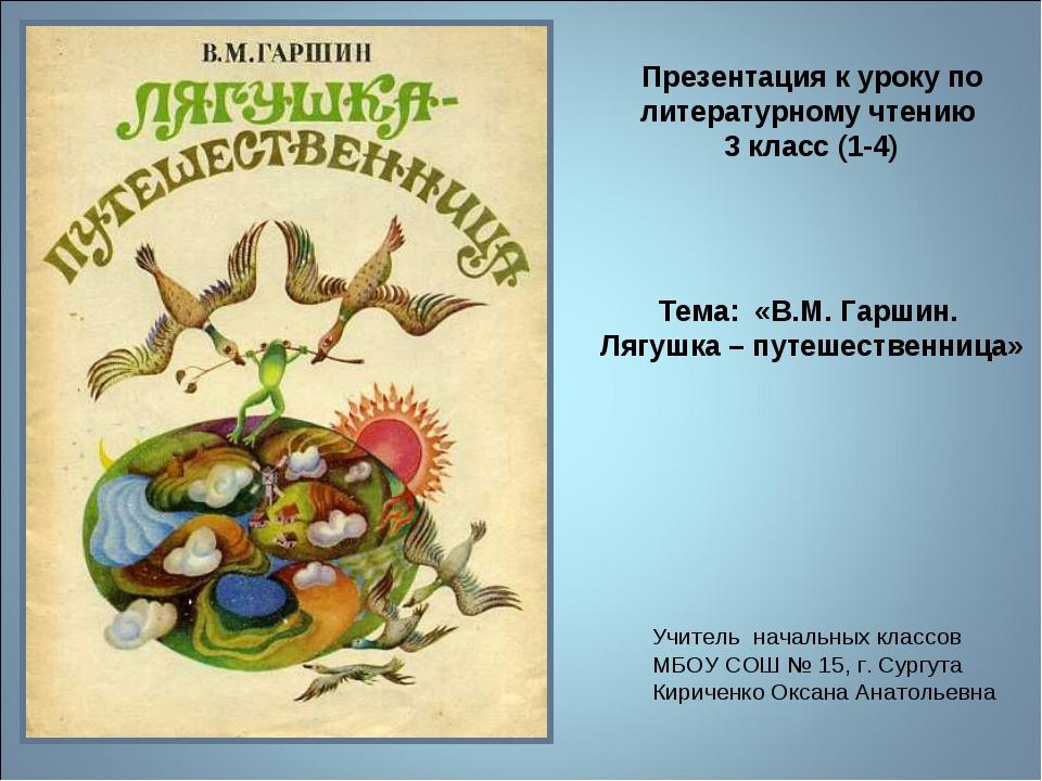 Презентация к уроку по литературному чтению 3 класс (1-4) Тема: «В.М. Гаршин....