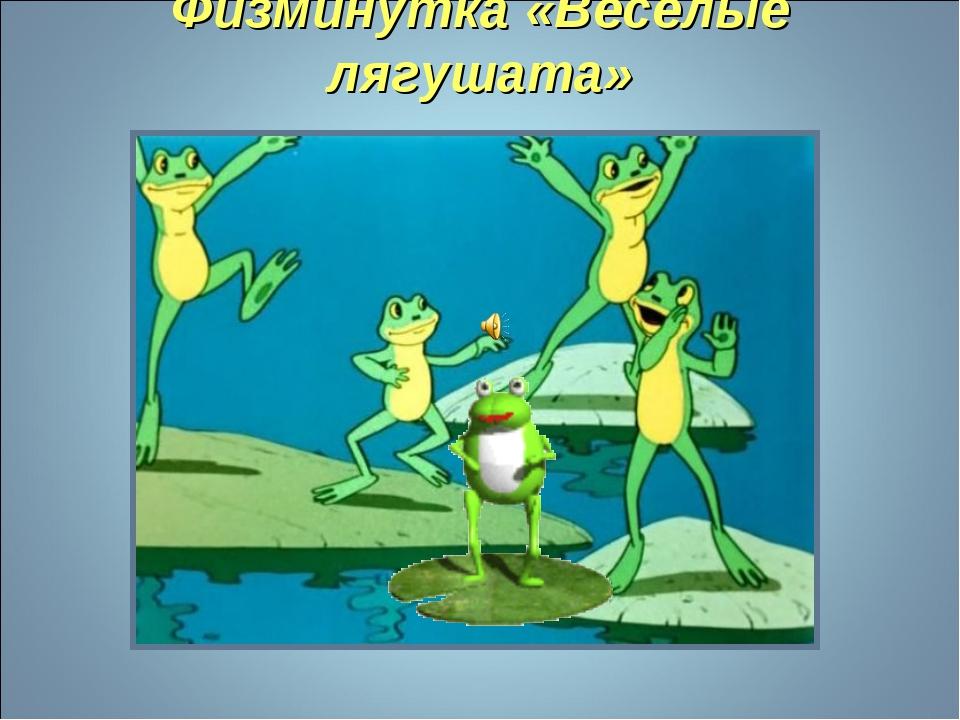 Физминутка «Весёлые лягушата»