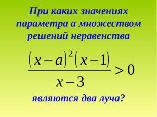 При каких значениях параметра а множеством решений неравенства являются два л