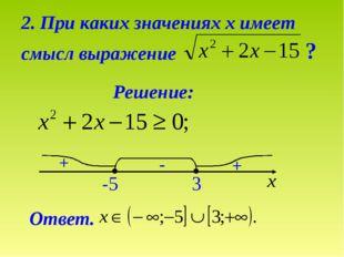 2. При каких значениях х имеет смысл выражение ? Решение: Ответ.