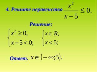 4. Решите неравенство Решение: Ответ.