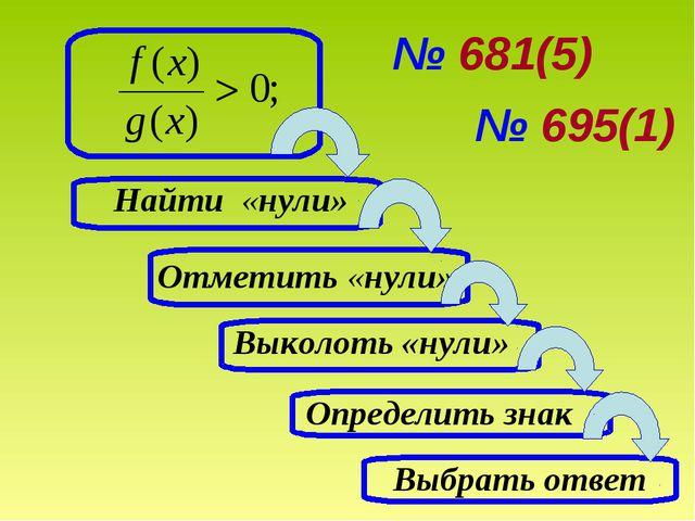 Выбрать ответ Определить знак Найти «нули» Отметить «нули» Выколоть «нули» №...
