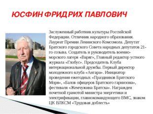 ЮСФИН ФРИДРИХ ПАВЛОВИЧ Заслуженный работник культуры Российской Федерации. От
