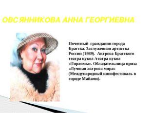 ОВСЯННИКОВА АННА ГЕОРГИЕВНА Почетный гражданин города Братска. Заслуженная а