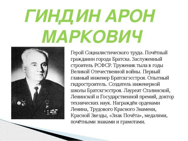 ГИНДИН АРОН МАРКОВИЧ Герой Социалистического труда.Почётный гражданин города...