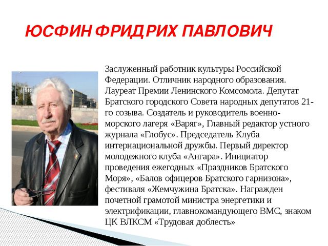 ЮСФИН ФРИДРИХ ПАВЛОВИЧ Заслуженный работник культуры Российской Федерации. От...