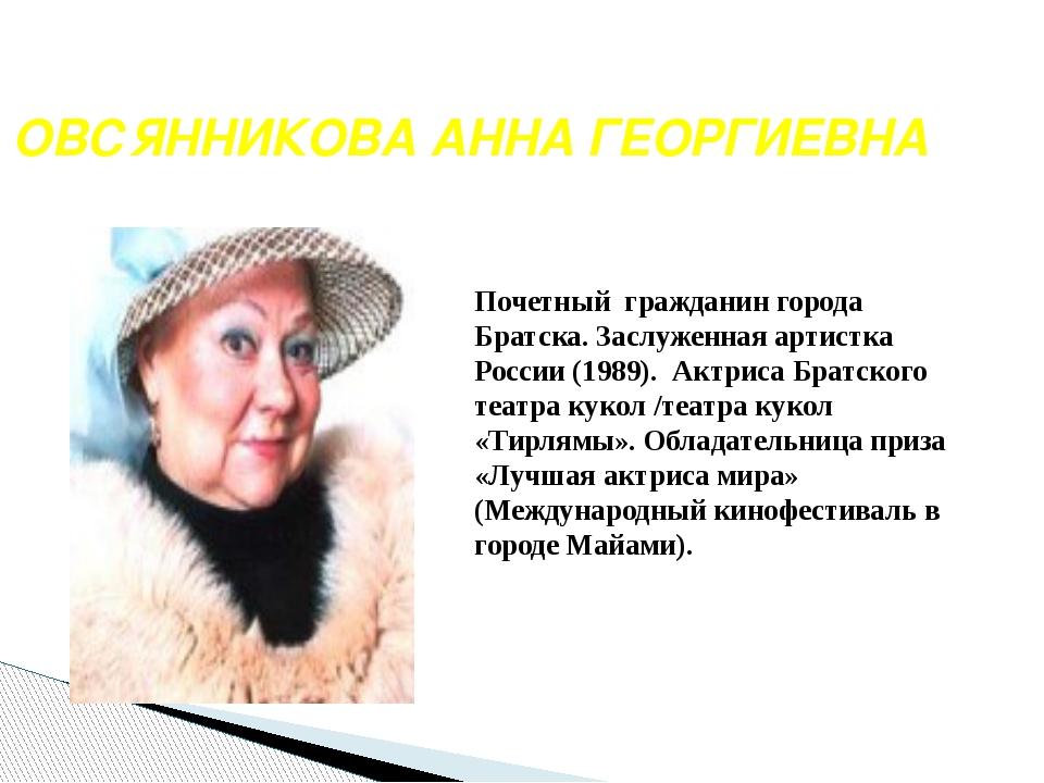 ОВСЯННИКОВА АННА ГЕОРГИЕВНА Почетный гражданин города Братска. Заслуженная а...