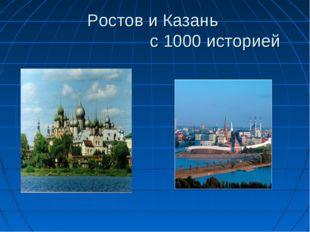 Ростов и Казань с 1000 историей