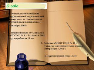 О себе 1. Окончила Новосибирский государственный педагогический университет;