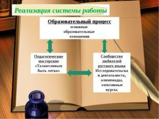 Реализация системы работы Образовательный процесс основные образовательные от