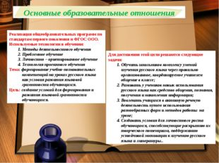 Основные образовательные отношения Реализация общеобразовательных программ по
