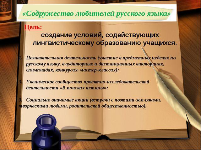 «Содружество любителей русского языка» Цель: создание условий, содействующих...