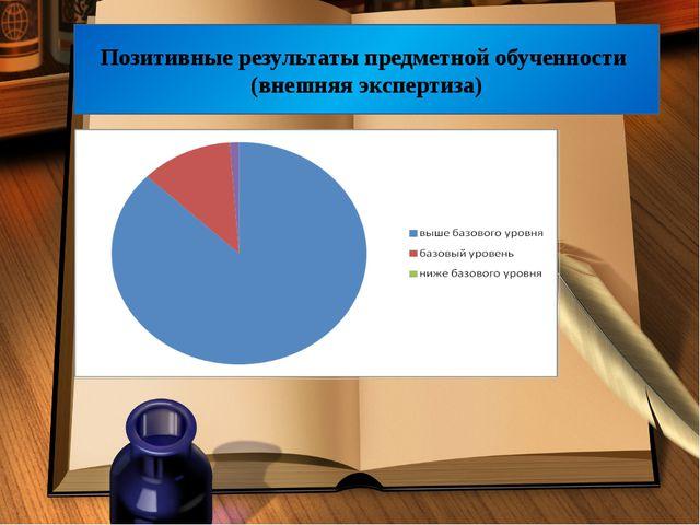 Позитивные результаты предметной обученности (внешняя экспертиза)