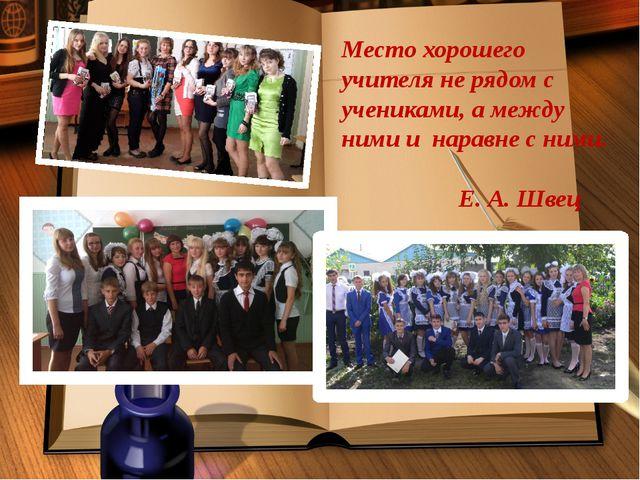 Место хорошего учителя не рядом с учениками, а между ними инаравне с ними....