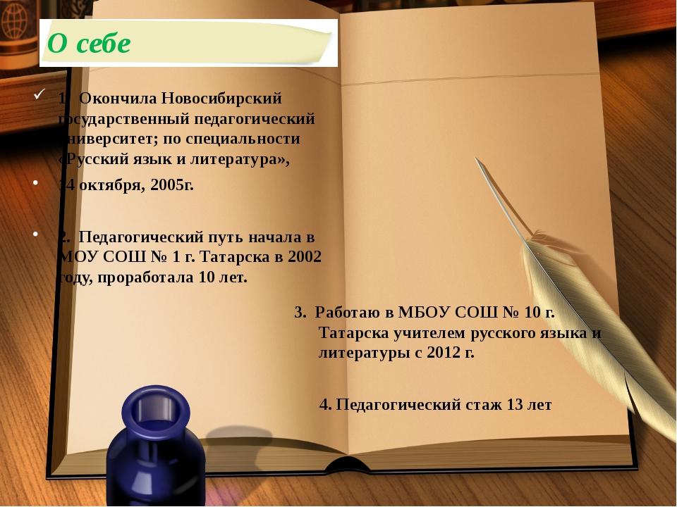 О себе 1. Окончила Новосибирский государственный педагогический университет;...
