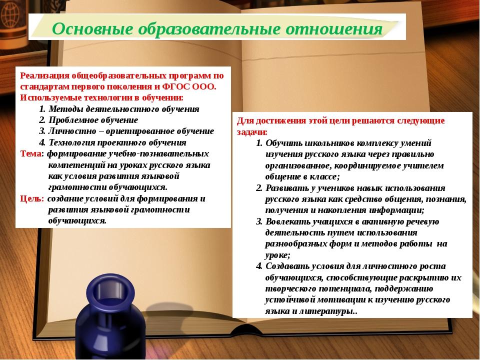 Основные образовательные отношения Реализация общеобразовательных программ по...