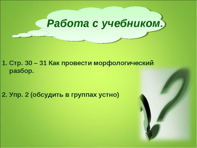 Стр. 30 – 31 Как провести морфологический разбор. Упр. 2 (обсудить в группах...