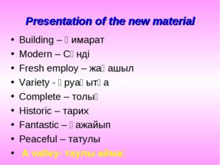 Presentation of the new material Building – Ғимарат Modern – Сәнді Fresh empl