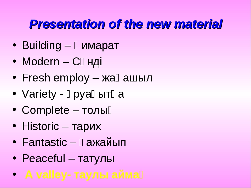 Presentation of the new material Building – Ғимарат Modern – Сәнді Fresh empl...