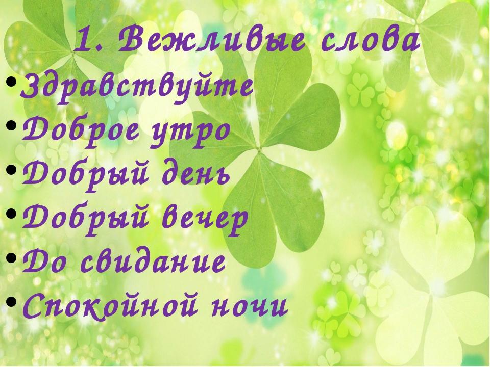 1. Вежливые слова Здравствуйте Доброе утро Добрый день Добрый вечер До свидан...