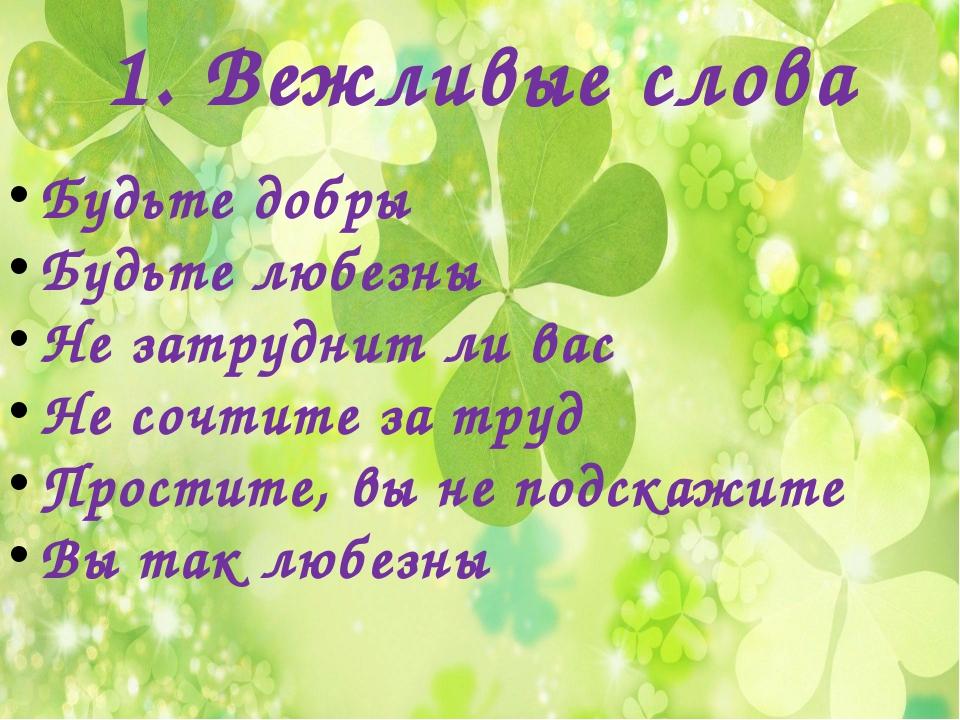1. Вежливые слова Будьте добры Будьте любезны Не затруднит ли вас Не сочтите...