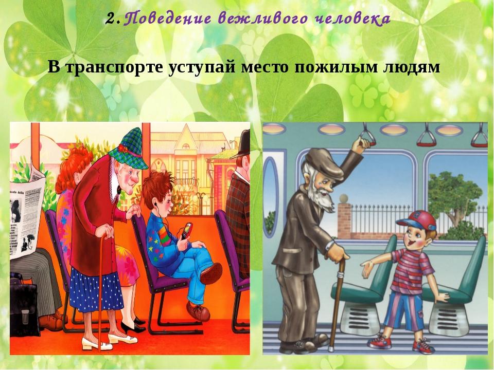 Поведение вежливого человека В транспорте уступай место пожилым людям
