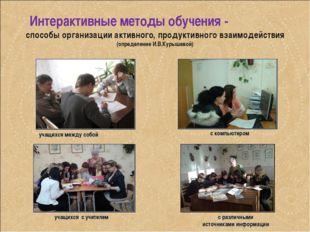Интерактивные методы обучения - способы организации активного, продуктивного