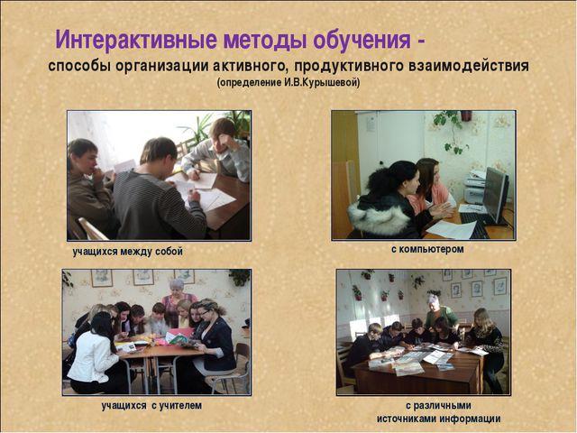Интерактивные методы обучения - способы организации активного, продуктивного...