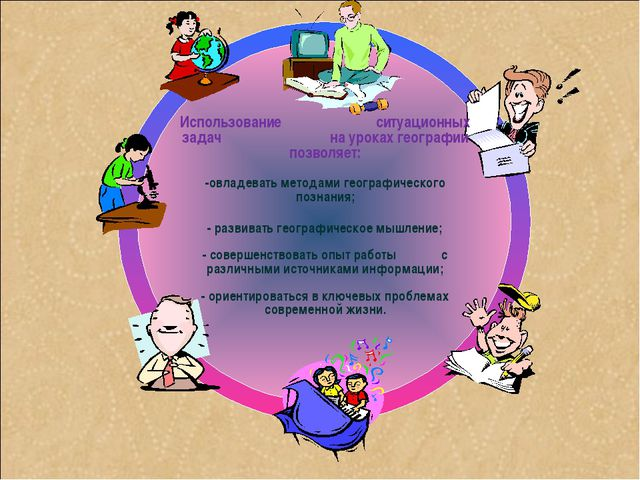 Использование ситуационных задач на уроках географии позволяет: -овладевать м...