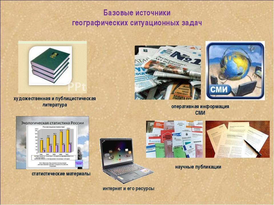 Базовые источники географических ситуационных задач интернет и его ресурсы на...