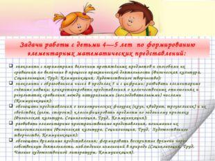 Задачи работы с детьми 4—5 лет по формированию элементарных математических п