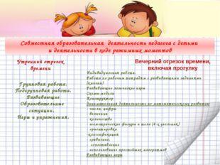 Совместная образовательная деятельность педагога с детьми и деятельность в х