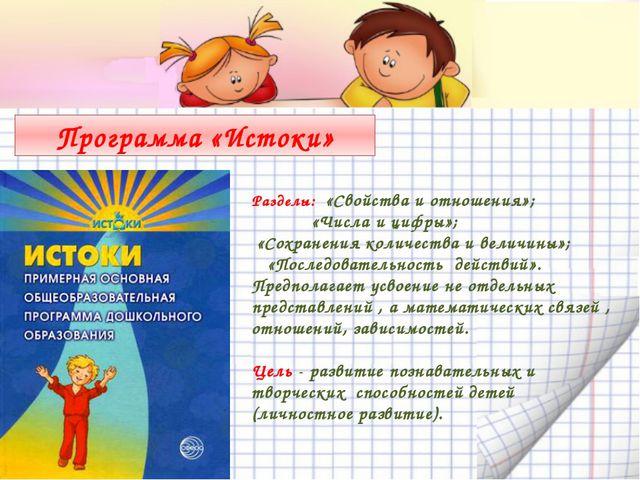 Программа «Истоки» Разделы: «Свойства и отношения»; «Числа и цифры»; «Сохран...