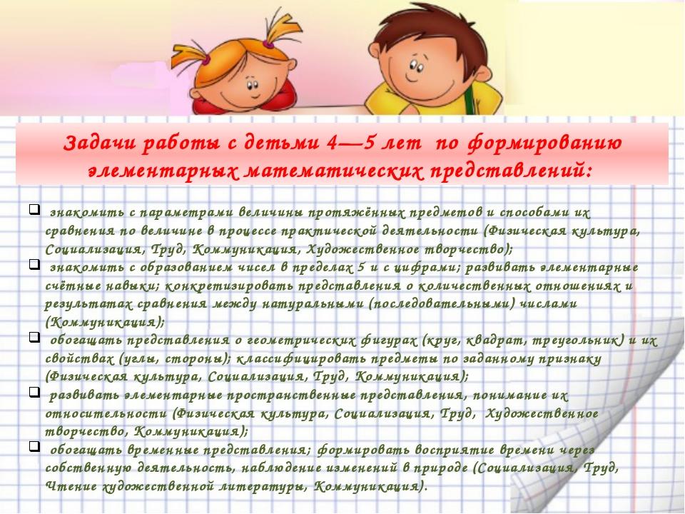 Задачи работы с детьми 4—5 лет по формированию элементарных математических п...