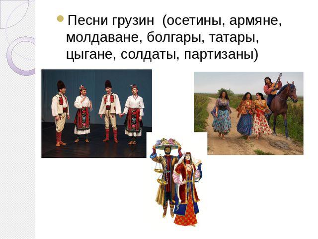 Песни грузин (осетины, армяне, молдаване, болгары, татары, цыгане, солдаты,...