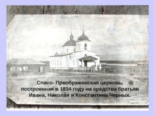Спасо- Преображенская церковь, построенная в 1834 году на средства братьев Ив