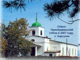 Спасо- Преображенский собор в 2007 году, с. Баргузин