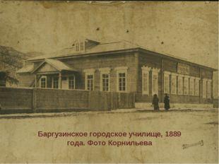 Баргузинское городское училище, 1889 года. Фото Корнильева