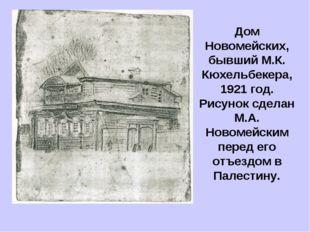 Дом Новомейских, бывший М.К. Кюхельбекера, 1921 год. Рисунок сделан М.А. Ново